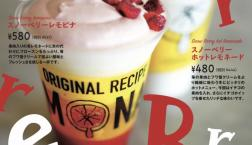 SNOW BERRY LEMOPINA   /  SNOW BERRY HOT LEMONADE